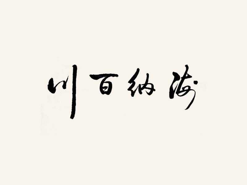 海纳百川_书法字体_字体设计作品-中国字体设计网_.