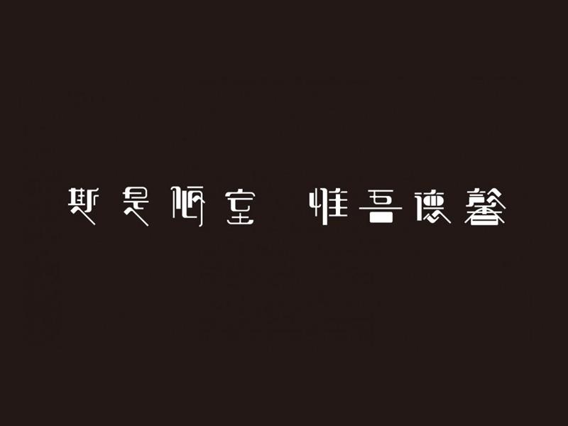 斯是陋室惟吾德馨_艺术字体_字体设计作品-中国字体网