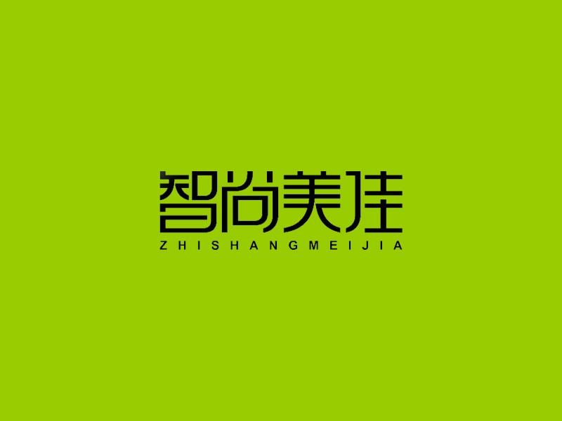 智尚美佳_艺术字体_字体设计作品-中国字体设计网_.