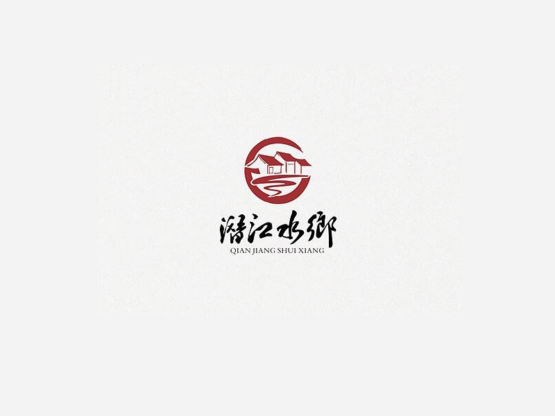 潜江水乡_书法字体_字体设计作品-中国字体设计网_.