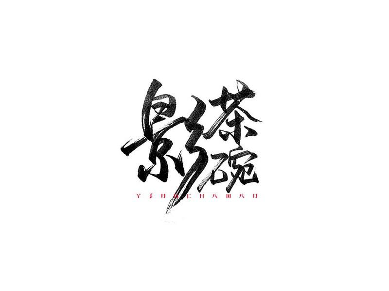 影茶碗_书法字体_字体设计作品-中国字体设计网_ziti.