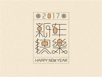 贝壳节 - 艺术字体_艺术字体设计