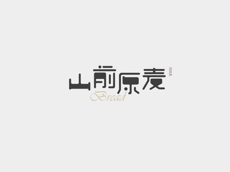 山前原麦 - 艺术字体_艺术字体设计_字体下载_中国