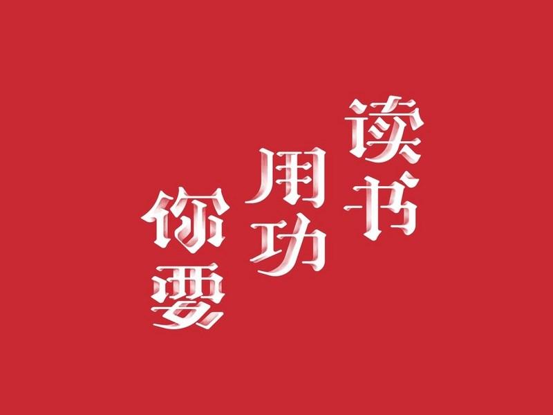 你要用功读书 - 艺术字体_艺术字体设计_字体下载