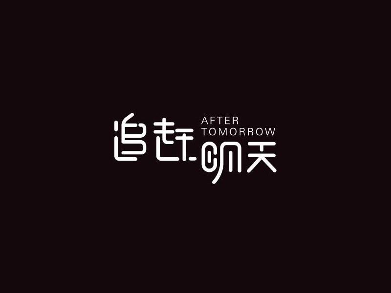 追赶明天 - 艺术字体_艺术字体设计_字体下载_中国