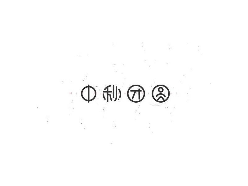 中秋团圆_艺术字体_字体设计作品-中国字体设计网_.