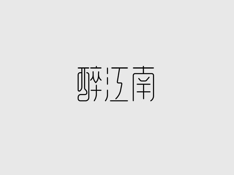 醉江南_艺术字体_字体设计作品-中国字体设计网_ziti.