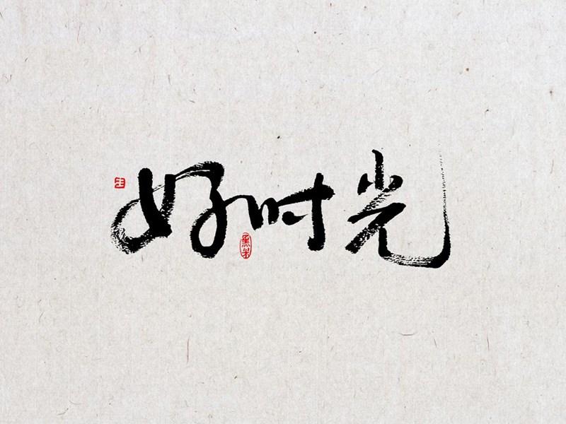 好时光 - 艺术字体_艺术字体设计