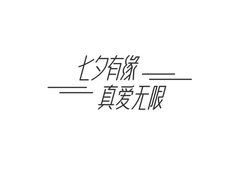 七夕有缘真爱无限_艺术字体_字体设计作品-中熊小猫设计图图片