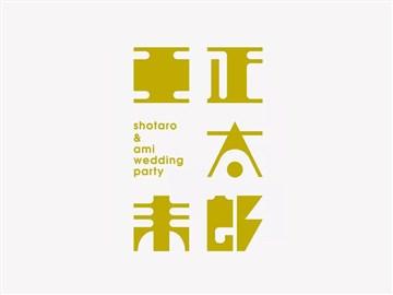 溪林小馆_艺术字体_字体设计作品-中国字体设计网_.