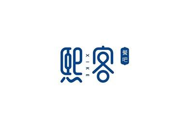 路贝佳_艺术字体_字体设计作品-中国字体设计网_ziti.