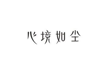 字体灵感_艺术字体_书法字体_英文字体_美术