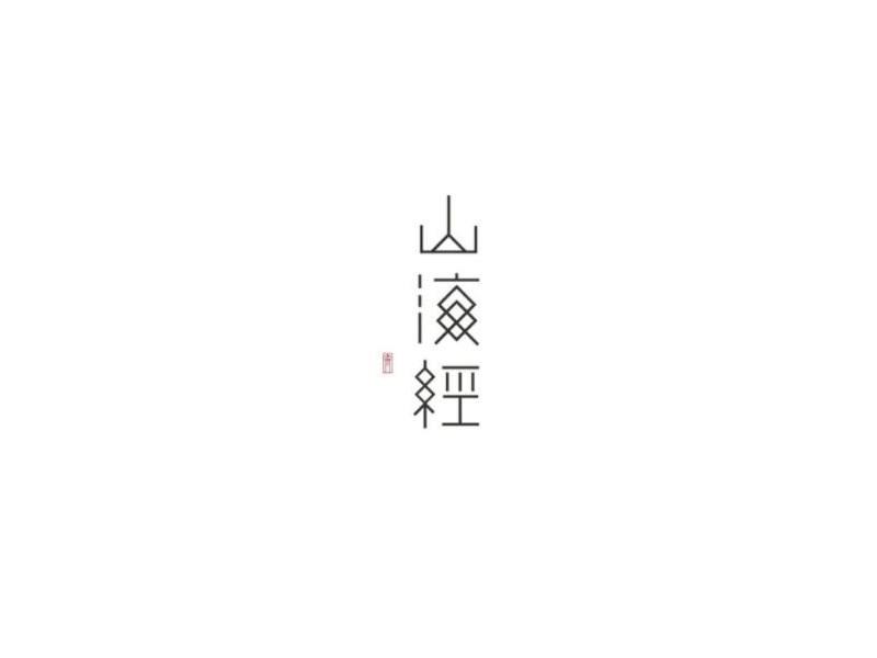 山海经_艺术字体_字体设计作品-中国字体设计网_ziti.