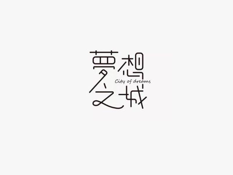 梦想之城_艺术字体_字体设计作品-中国字体设计网_ziti.cndesign.com